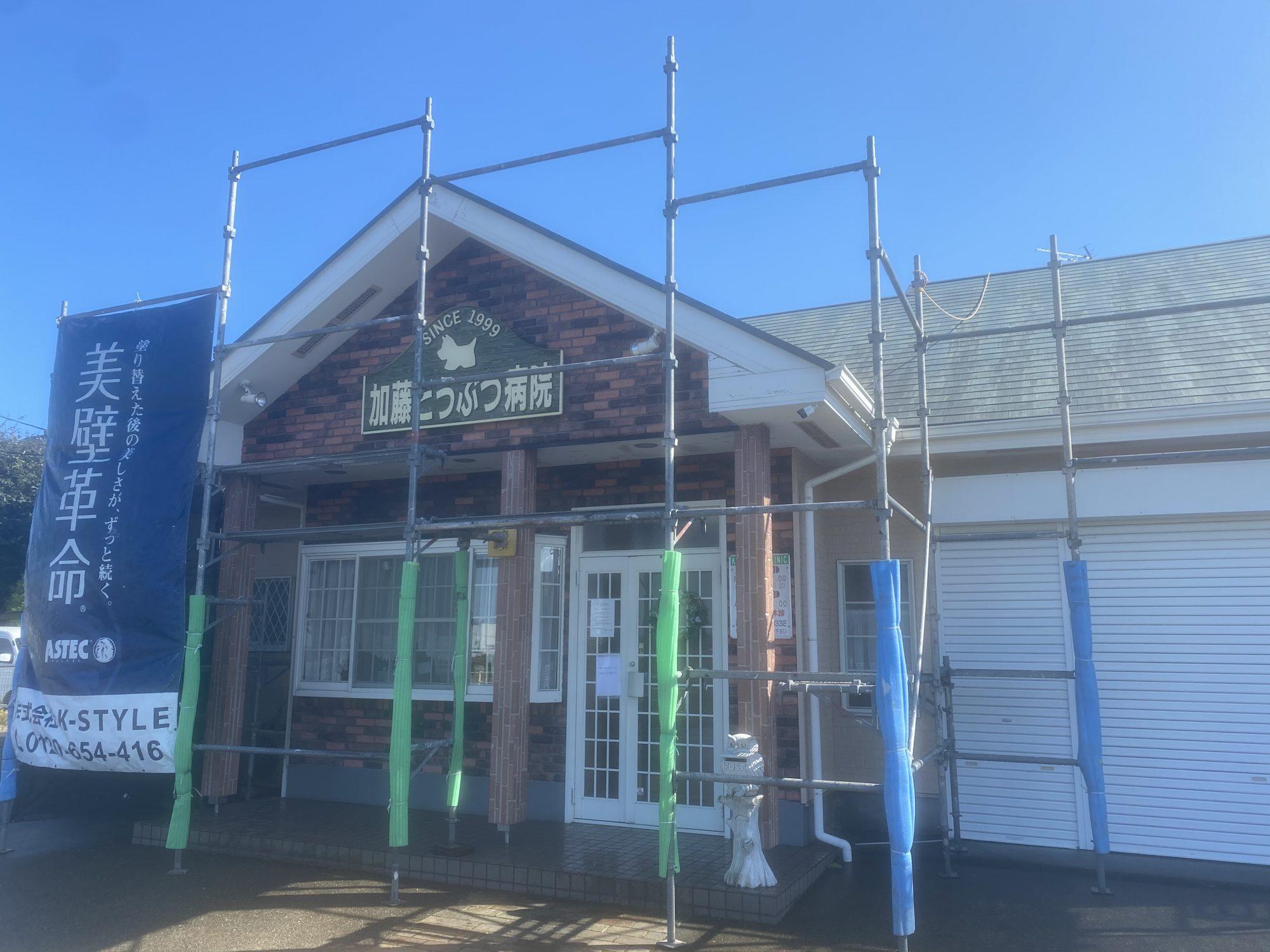 茂原市加藤どうぶつ病院様屋根外壁塗装工事