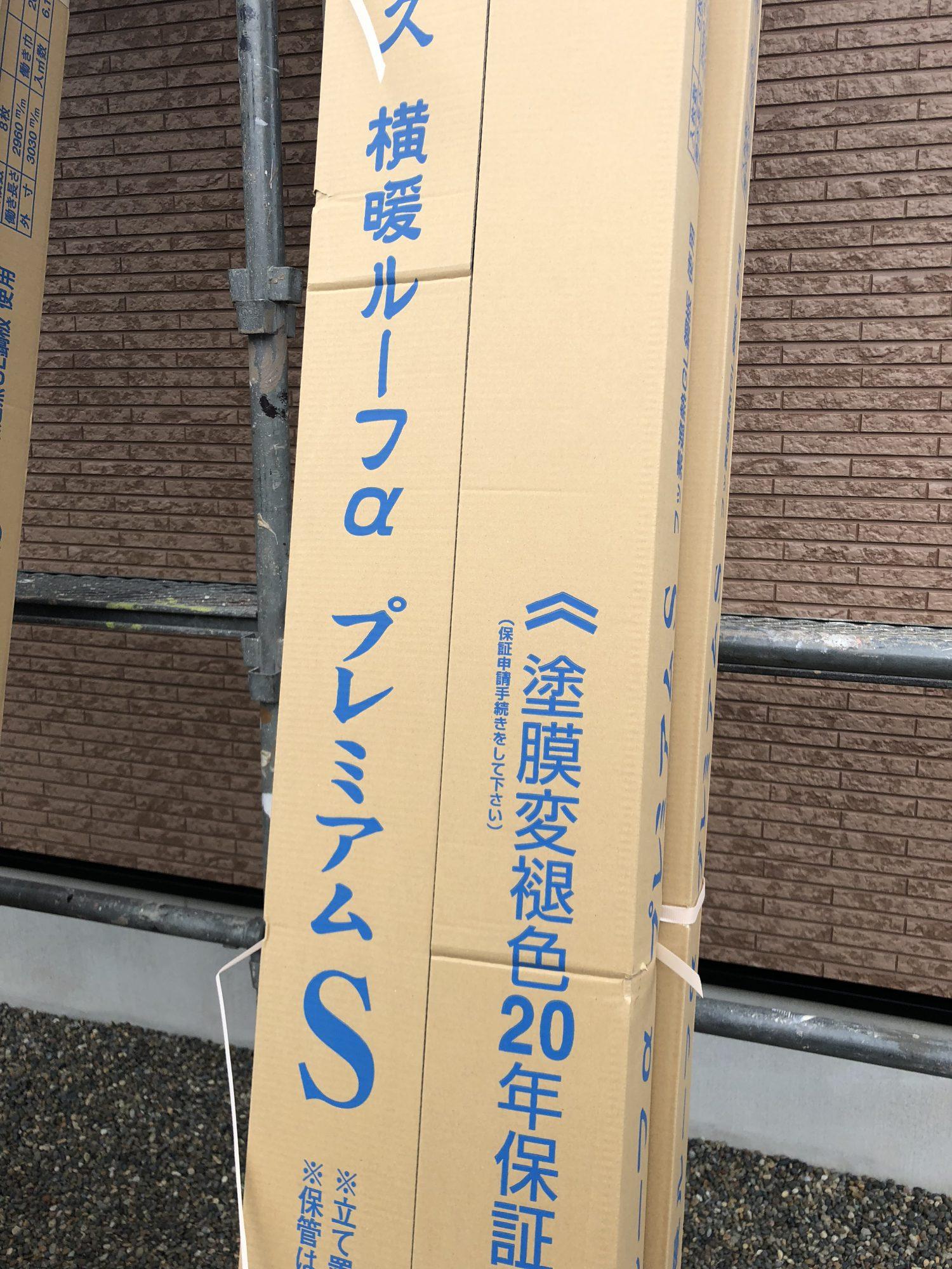 いすみ市T様邸屋根カバー工法・外壁塗装工事