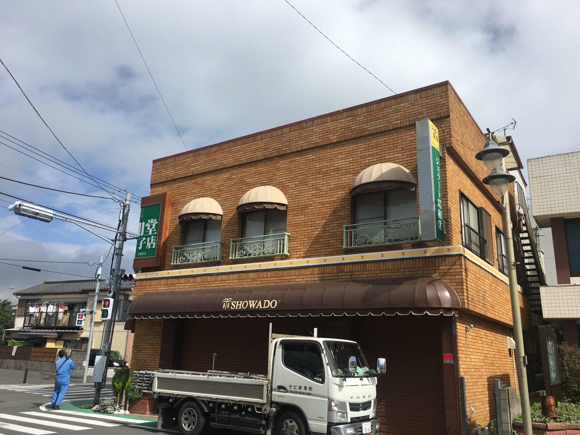 いすみ市大原昭和堂様外壁塗装工事